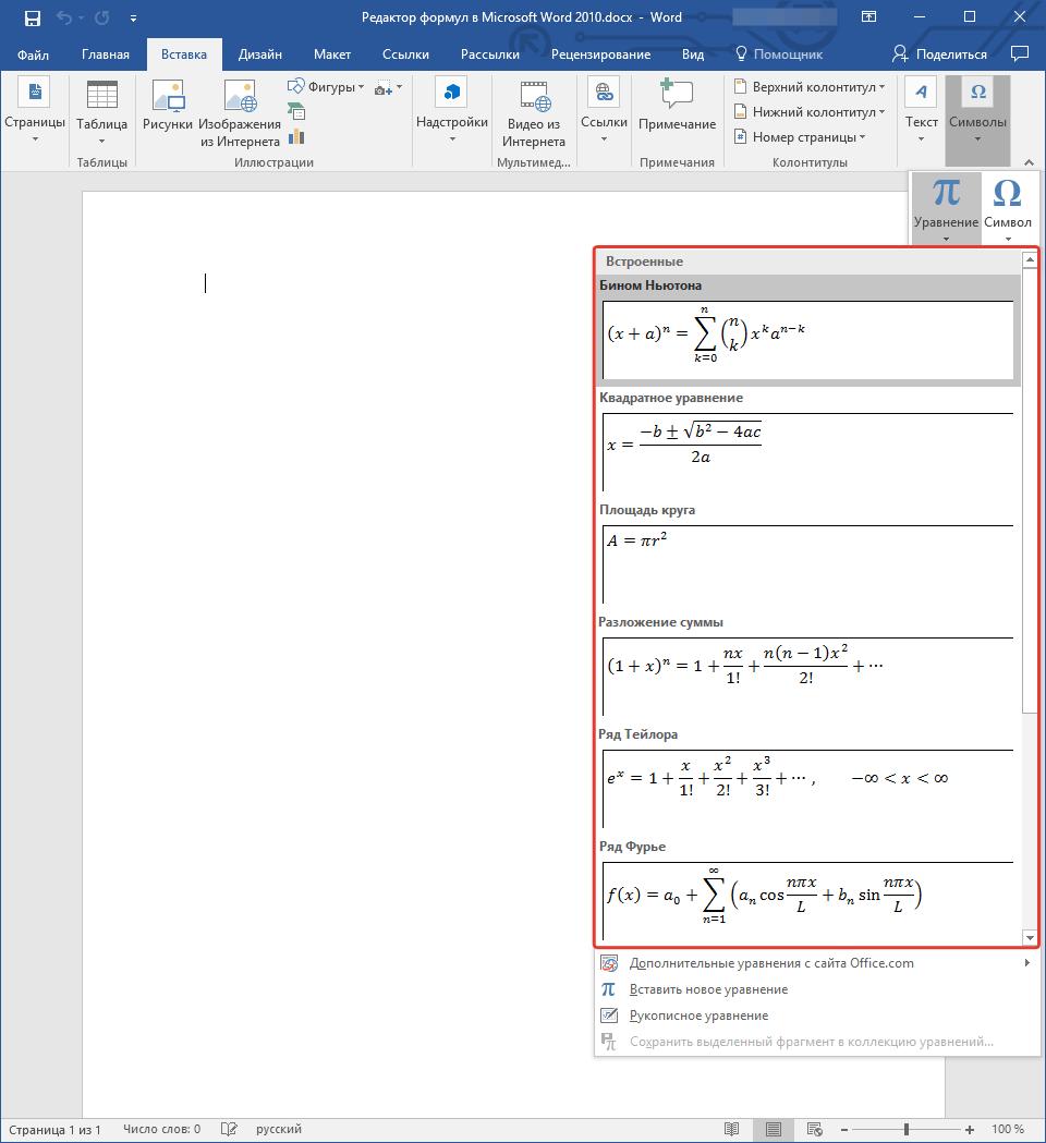 выбор формул в word