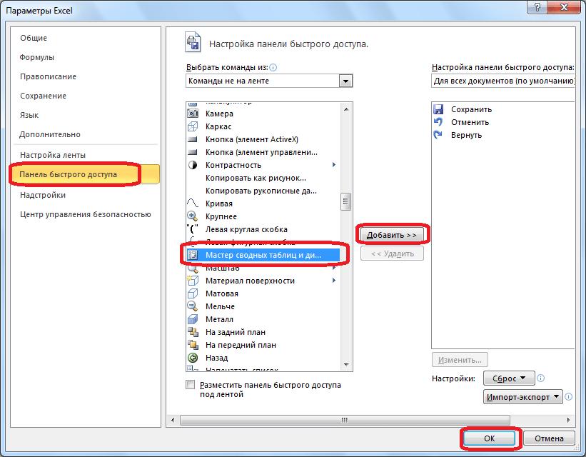 การเพิ่มตัวช่วยสร้างตารางรวมใน Microsoft Excel