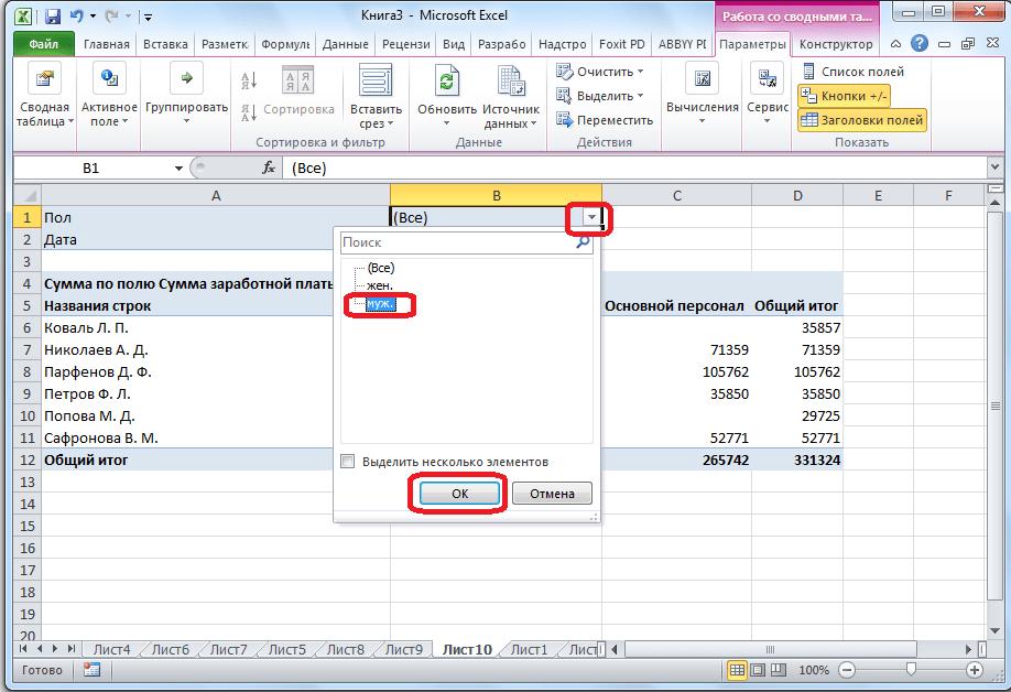 กรองตามพื้นใน Microsoft Excel