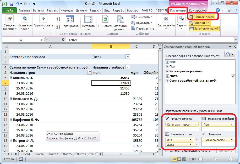 พื้นที่แลกเปลี่ยนใน Microsoft Excel