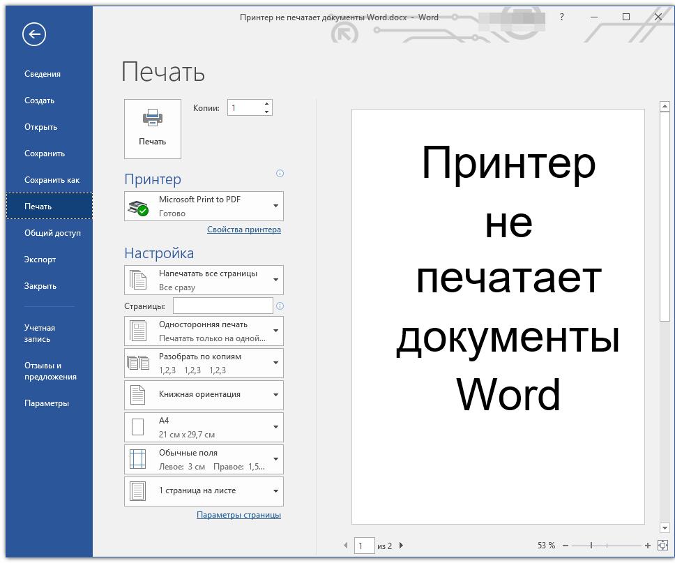 6ecc2d14ed6 Soovitame veenduda, et teete kõik õigesti, ja meie artikkel Microsofti  redaktoris printimise kohta aitab teil seda välja selgitada.