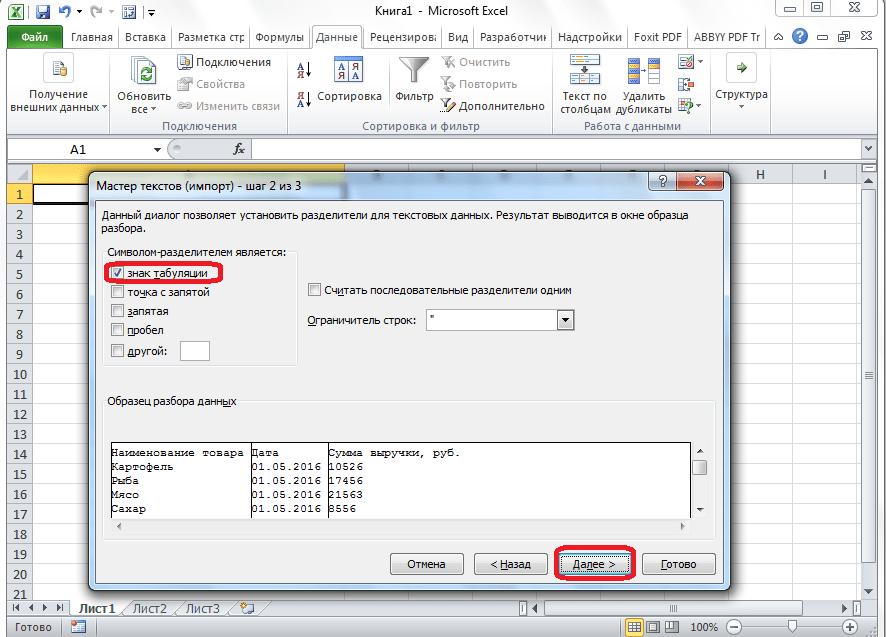 Установка-Разделий-В-Мастере-Текстов-V-Microsoft-Excel