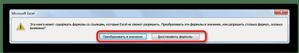 Microsoft Excel-ге түрлендіруді таңдау