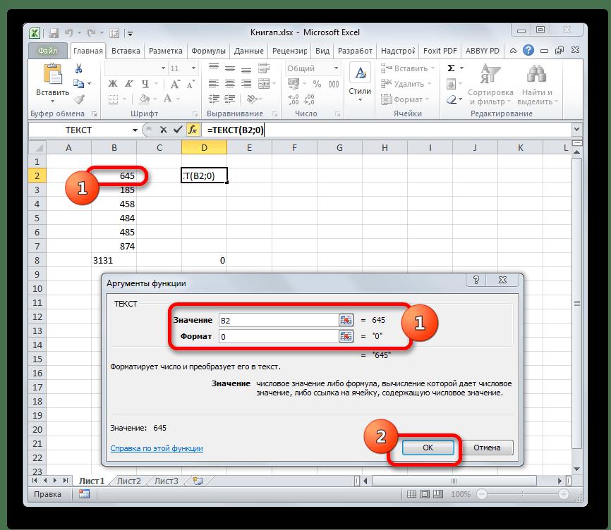 تبدیل متن از طریق متن ابزار در ستون