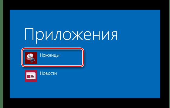 Windows 8 Ножницы
