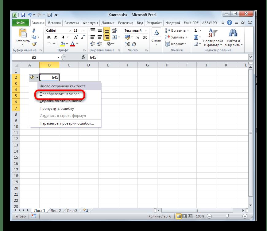 انتقال به قالب بندی بر روی نوار در مایکروسافت اکسل