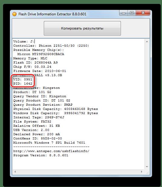 Définition vid et pid via l'extracteur d'informations de lecteur flash