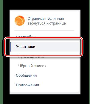 Pumunta sa mga kalahok sa mga setting ng grupo ng VKontakte.