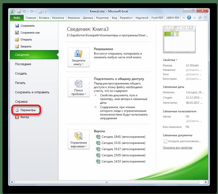 ไปที่หน้าต่างพารามิเตอร์ใน Microsoft Excel