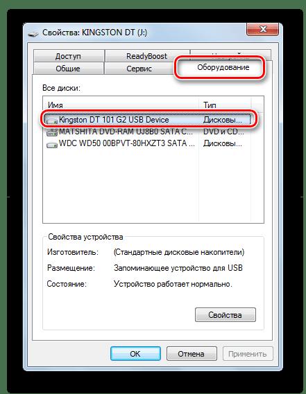 Passer aux propriétés du périphérique dans Windows