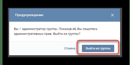 Kumpirmasyon ng exit mula sa vkontakte group na tinanggal