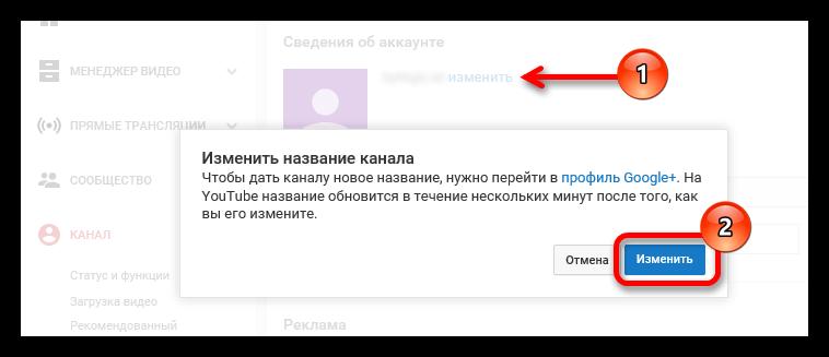 YouTube-де арнаның атын өзгерту түймесі