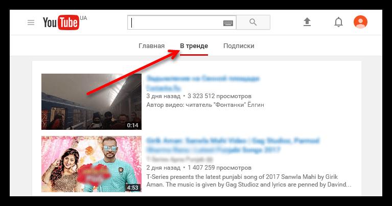 Osa Trendissä YouTubessa
