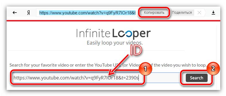 вставка ссылки с ютуба в поиск на infinite looper