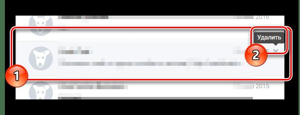 Хабарлама бөліміндегі ВКонтактедегі стандартты құралдармен диалогты жою