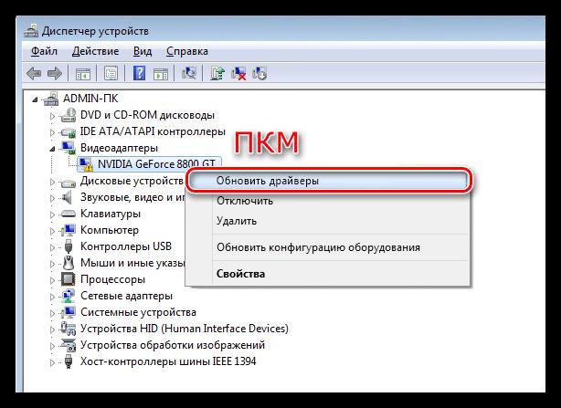 Windows құрылғысының менеджеріндегі драйверлерді жаңарту