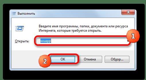 Windows 7-де терезені іске қосыңыз