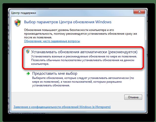 Windows 7-дегі параметрлерді жаңарту орталығының терезесін таңдау
