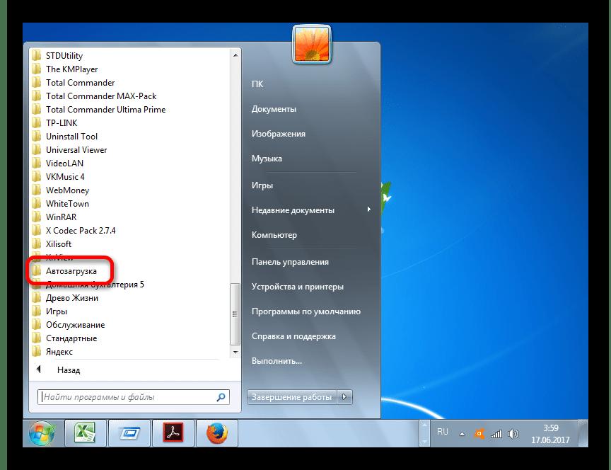 Windows 7-де Бастау мәзірі арқылы ARROLEART бөліміне өтіңіз