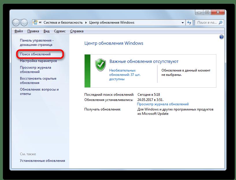 Windows 7 амалдық жүйесіндегі Windows жаңарту орталығындағы параметрлерді орнатуға өтіңіз