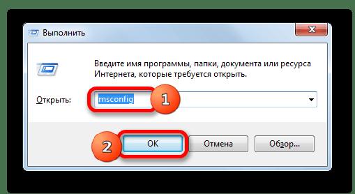 Windows 7-де орындау үшін терезедегі пәрмен арқылы жүйені конфигурациялау терезесіне көшу