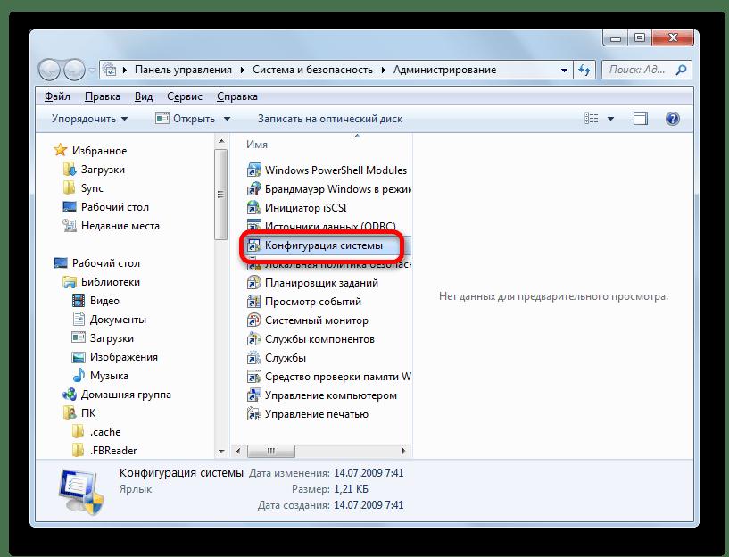 Windows 7-де Басқару тақтасындағы Басқару тақтасындағы Жүйе конфигурациялау терезесіне өтіңіз