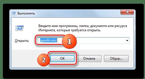Perehod-v-okno-redaktora-lokalnoy-grupovoy-politiki-s-pomoshhyu-vvedeniya-komandyi-v-okno-Vyipolnit-v-OS-Windows.png