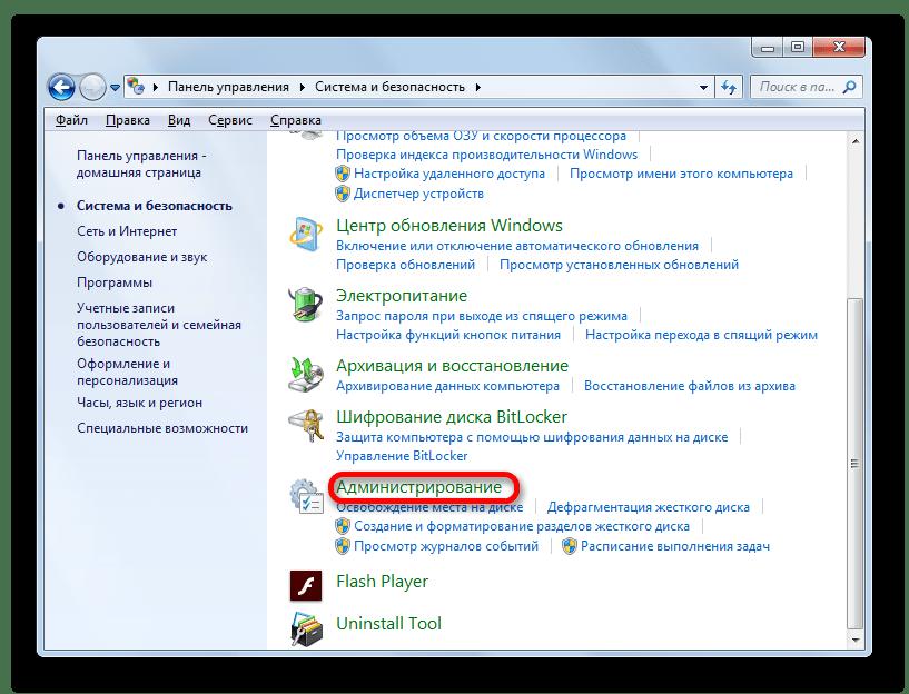 Әкімшілік бөлімге жүйеде және Windows 7-де қауіпсіздікті басқару панелінің бөлімшесіне көшу