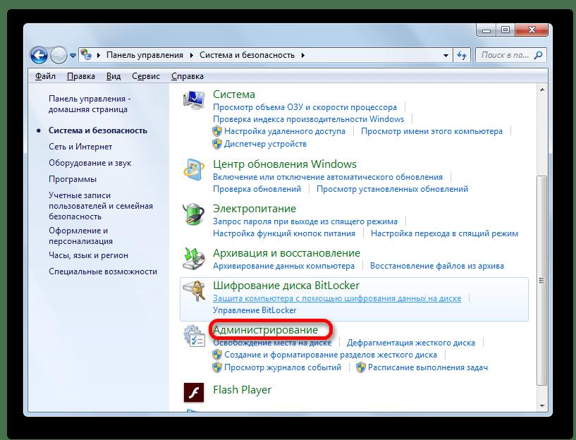 在Windows 7中的控制面板中向管理转换