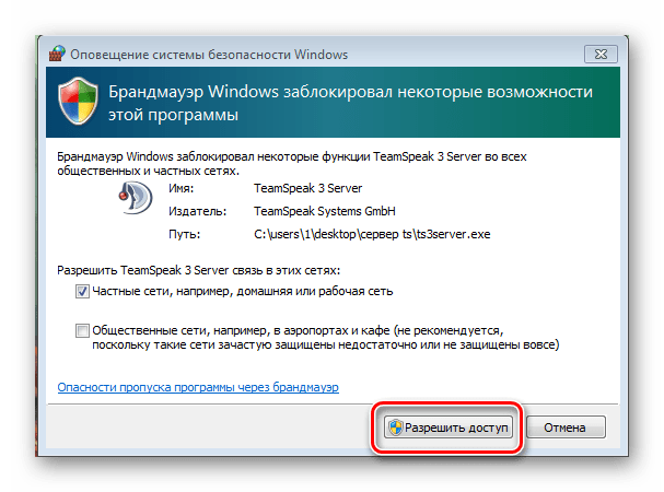 Allow Windows Firewall Access