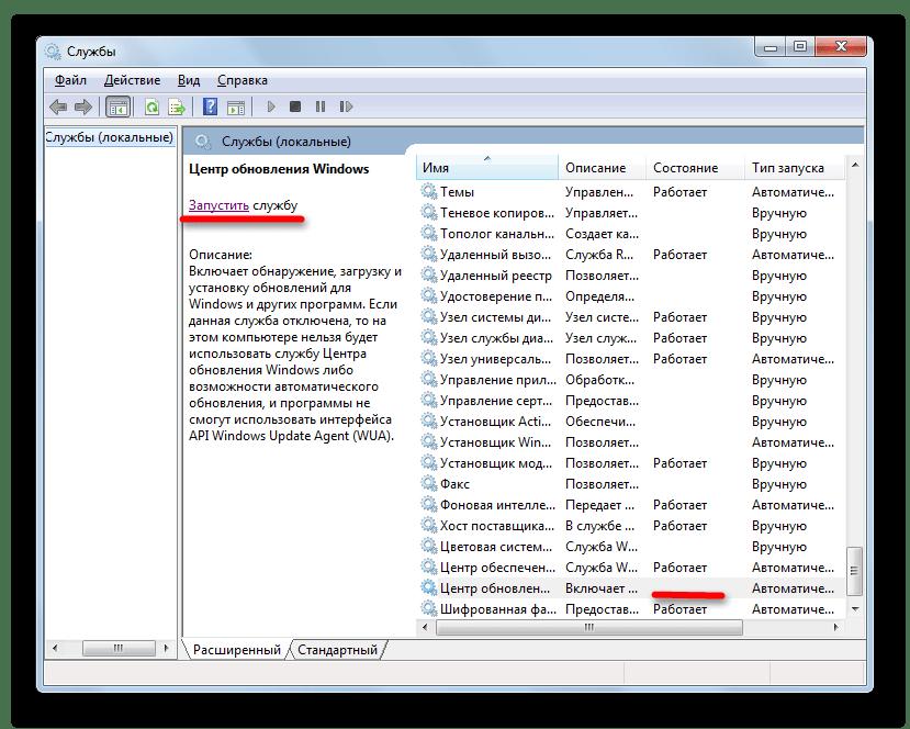 Windows 7-де Windows жаңарту қызметі орталығы өшірулі терезеде өшірілген