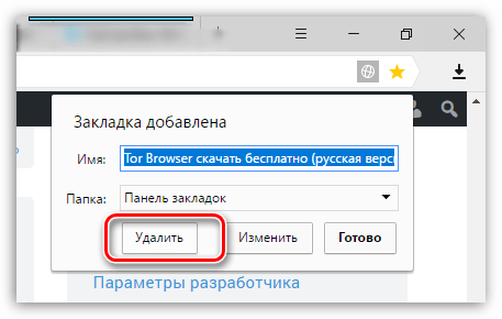 Lesezeichen in Yandex entfernen.browser