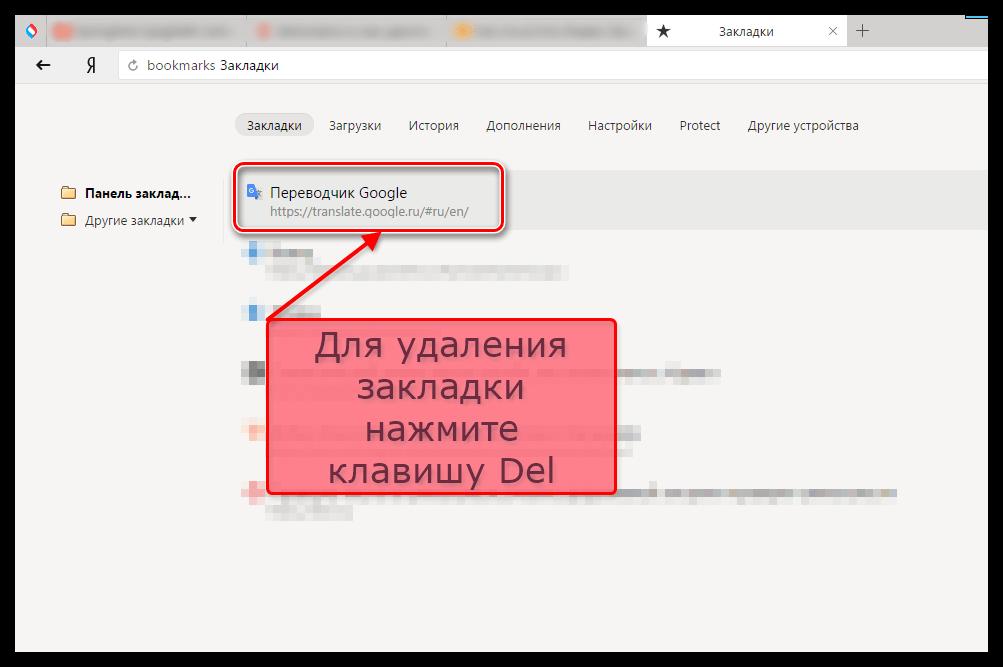 Löschen Sie Lesezeichen durch den Yandex.Bauseer Dispatcher