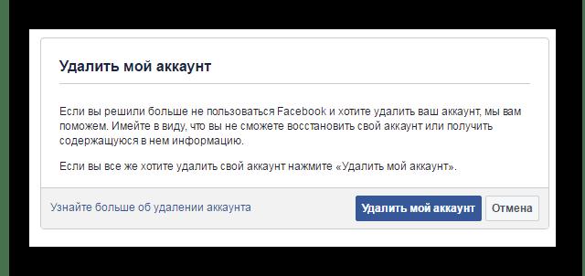 Supprimer le compte Facebook 3