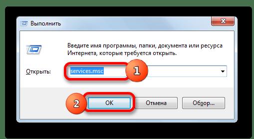 Windows 7 терезесі арқылы қоңырау шалу жөніндегі менеджер