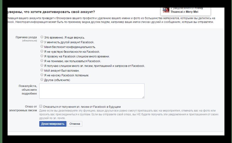 Raison de la désactivation du compte Facebook