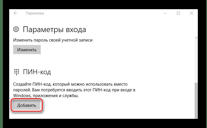 Windows 10-де PIN кодын қосу