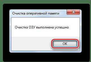 RAM Windows 7-де сценарий көмегімен тазаланады