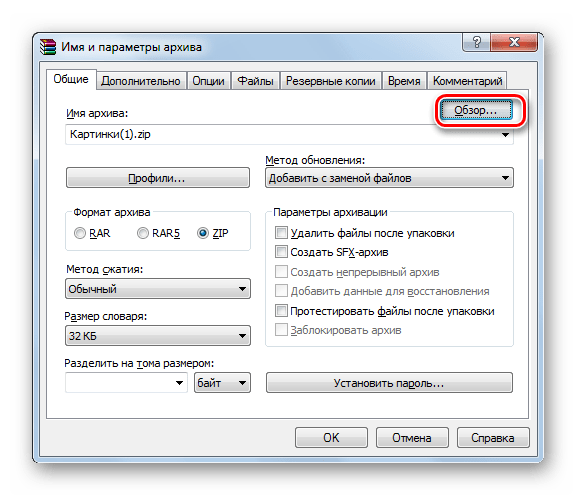 Ugrás az archív tárolóhely kiválasztására az Archív létrehozási ablakban a WinRAR programban