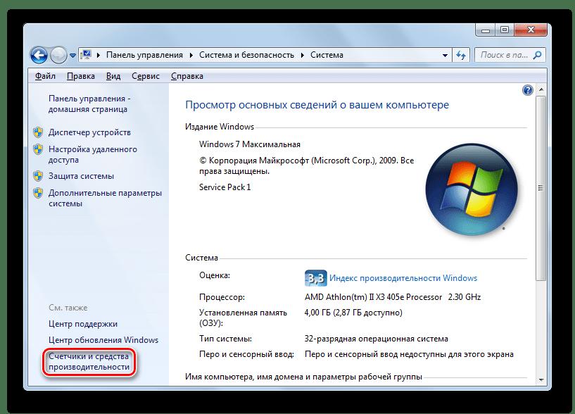 Windows 7-де басқару тақтасындағы «Есептегіштер мен өнімділік құралдары» жүйесінде жүйелік бөлімге ауысу