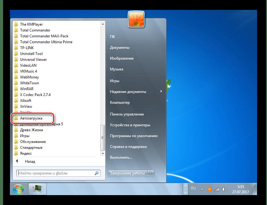 Windows 7-де Бастау мәзірі арқылы іске қосу қалтасына ауысу