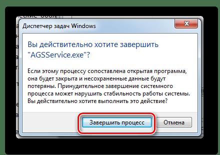 Windows 7 диалогтық терезесінде процестің аяқталуын растаңыз