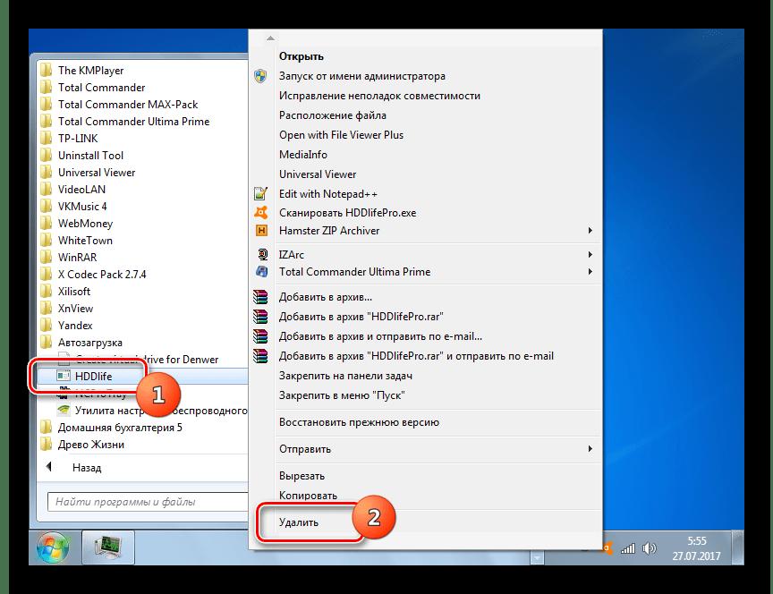 Windows 7-дегі контекстік мәзір арқылы Іске қосу қалтасынан бағдарлама тіркесімін жою