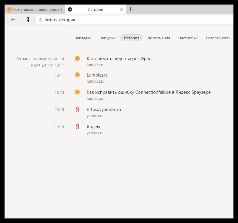 在Yandex浏览器中恢复历史记录