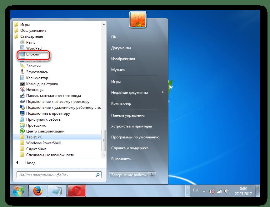 Бояуды бастау Windows 7-де Бастау мәзірі арқылы