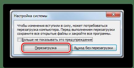 Windows 7 жүйесінде жүйені орнату терезесінде компьютерді қайта қосуды іске қосыңыз