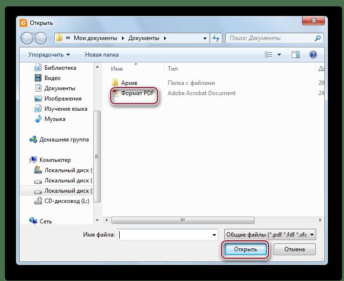 Foxit Reader бағдарламасында файлды таңдау