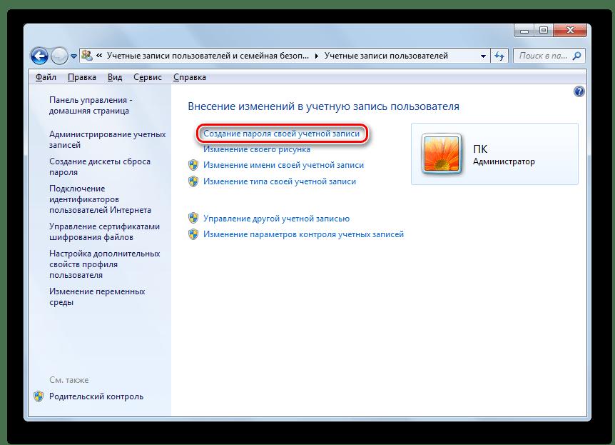 Windows 7-де Windows құпия сөзін басқару тақтасында тіркелгіңіздің құпия сөзін жасау терезеге өтіңіз