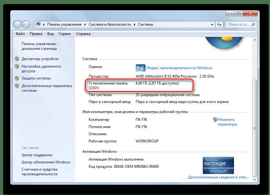 Просмотр размера оперативной памяти в окне Система в Windows 7