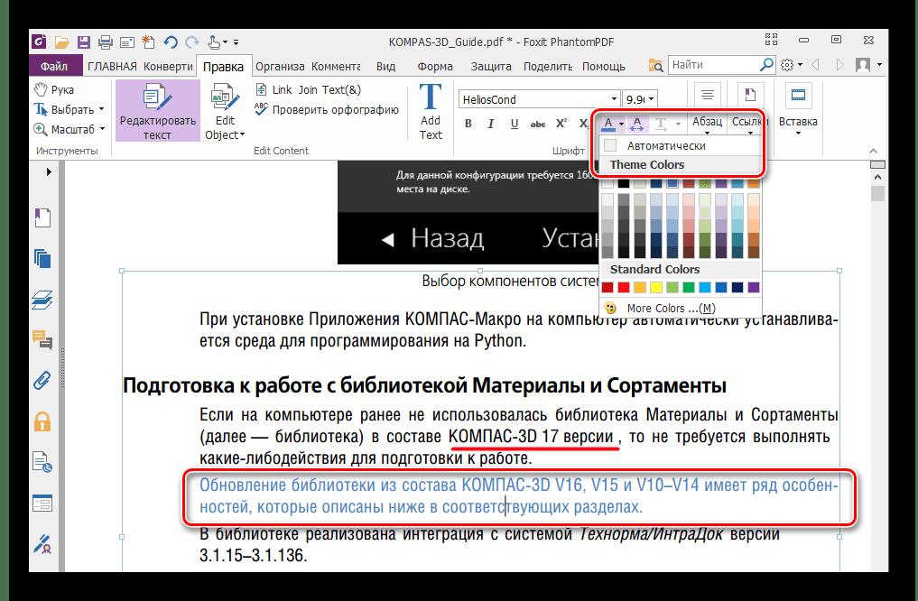 تغییر رنگ متن در Foxit Phantompdf